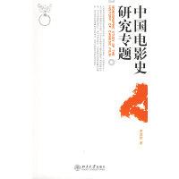 中国电影史研究专题