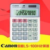 Canon佳能LS-100H计算器10位数桌面迷你小型商务办公用计算机