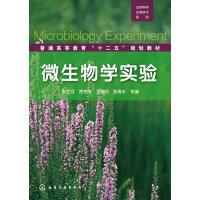 微生物学实验(张兰河)