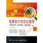 电算会计项目化教程(用友ERP-U872版)(第2版)