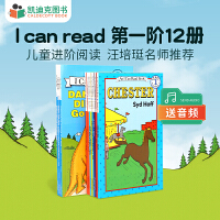 #I Can Read First Leve l 汪培�E书单第一阶段12本原装2张CD 英文绘本分级阅读为初学者设计帮