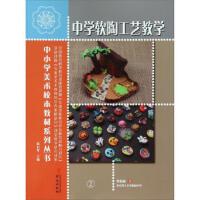 【二手书9成新】 中学软陶工艺教学黑俊颖,赵方军华文出版社9787507543575