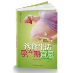 饮食+生活孕产期宜忌(汉竹)---宝宝幸福,妈妈安心。当当超值赠送孕产期营养餐122例便携手册,网络下载英语胎教音乐