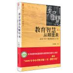 大夏��系・教育智慧�哪睦�恚狐c�u100��教育案例(小�W)(教育部中小�W�D���^(室)推�]��目)