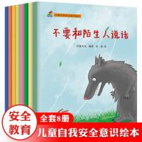 儿童自我安全意识绘本 全8册 防性侵,防诱拐,保护自己,儿童安全教育图画书