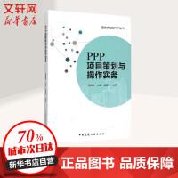 PPP项目策划与操作实务 杨晓敏 主编