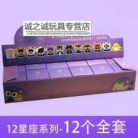 十二星座盲盒 十二星座盒蛋12星座盲盒动漫周边摆件可爱创意生日礼物 巧克力色 1整盒(12个星座 罗小黑星座盲盒