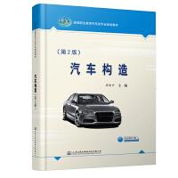 汽车构造(第2版)/唐晓丹 人民交通出版社股份有限公司