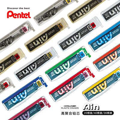 日本派通自动铅笔芯 0.3/0.5/0.7/0.9mm自动笔活动铅笔铅芯C253