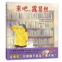 来吧,露易丝――精装 3-4-5-6-7-8-9岁 与书相伴 图书馆 想象力 蒲蒲兰绘本馆 旗舰店 绘本
