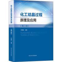 化工结晶过程原理及应用(第3版) 北京工业大学出版社