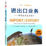 进出口业务――带领企业走出国门(第4版):双语教学版