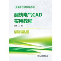 建筑电气与智能化系列 建筑电气CAD实用教程