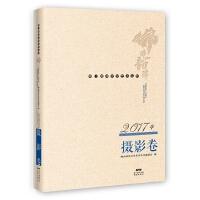 佛山韵律文学艺术丛书 ・ 2017年摄影卷