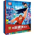 迪士尼经典绘本・无敌破坏王2  大闹互联网+拯救我的世界
