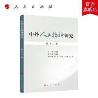 中外人文精神研究 第十三辑