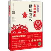 中国风吉祥剪纸 婚庆喜花 河南美术出版社