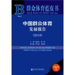 群众体育蓝皮书:中国群众体育发展报告(2018)