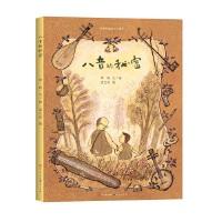 《八音的秘密》(附赠民乐器演奏分谱)一本为孩子们了解中国民族乐器而创作的国内原创音乐绘本