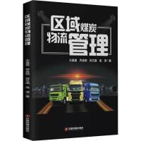 区域煤炭物流管理 中国财富出版社