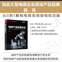 电商产品经理兵法 基于SaaS的电商系统设计与实践 电子工业出版社