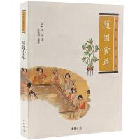 随园食单袁枚 中华生活经典书中华书局正版新书