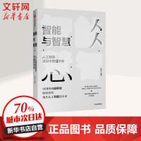 智能与智慧 人工智能遇见中国哲学家 中信出版社
