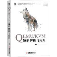 QEMU\KVM源码解析与应用/信息科学与技术丛书 机械工业出版社