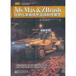 VIP3ds Max&ZBrush次世代游戏场景高端制作解密(含DVD光盘1张)(全彩)