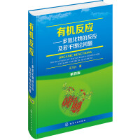 有机反应――多氮化物的反应及若干理论问题(第四版)