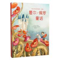 童话大师经典故事插画本(典藏版)・夏尔佩罗经典童话