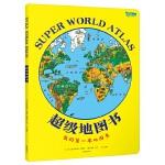 我的第一本地图书(精装全景手绘超级地图书)