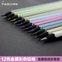 MARCO马可铅笔彩色铅笔套装 5101B-6BL金属眩彩黑木铅笔 6支装此价格为1盒的价格