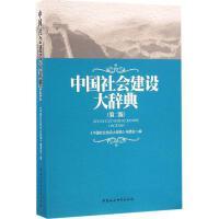 中国社会建设大辞典(第2版) 《中国社会建设大辞典》编委会 编