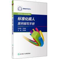标准化病人案例编写手册 人民卫生出版社