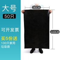 特大号黑色垃圾袋批发家用手提式一次性拉圾袋加厚环卫塑料袋 90*110cm 加厚双面4丝(每份50只)