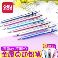 得力自动铅笔 全金属杆带橡皮铅笔 0.5mm 0.7mm自动笔学生用