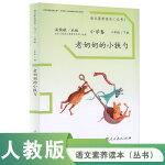 老奶奶的小铁勺 语文素养读本(丛书)小学卷6  温儒敏主编