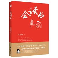 汪培�E:会读书