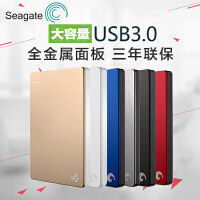 Seagate希捷移动硬盘(2.5英寸移动硬盘) Backup Plus 新睿品4T USB3.0便携式移动硬盘 升级