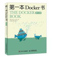 **本Docker书(修订版) (澳)詹姆斯・特恩布尔(James Turnbull) 著;李兆海,刘斌,巨震 译