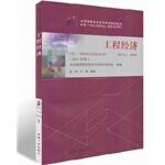 自考教材 02194 工程经济(附大纲 )2015年版 (独立本科段)