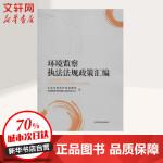 环境监察执法法规政策汇编 中国环境科学出版社