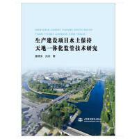 【旧书二手书9成新】 生产建设项目水土保持天地一体化监管技术研究9787517063360 水利水电出版社