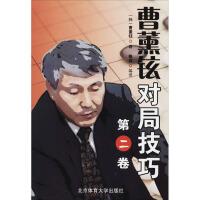 曹薰铉对局技巧 第2卷 北京体育大学出版社