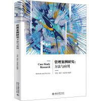管理案例研究:方法与应用 北京大学出版社