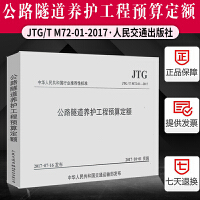 正版现货 JTG/T M72-01-2017 公路隧道养护工程预算定额 中华人民共和国行业推荐性标准 公路隧道养护预算定