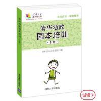 清华幼教园本培训-下册 清华大学洁华幼儿园 302358213