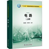 电路(上册) 中国电力出版社