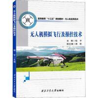 无人机模拟飞行及操控技术 西北工业大学出版社